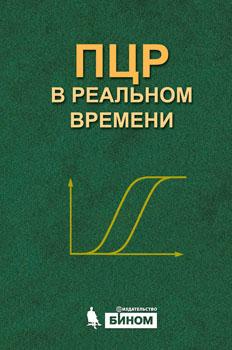 картинка: realtimepcr_cover.jpg