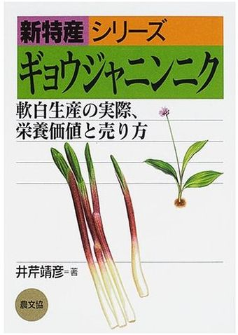 картинка: Gyoujiyaninniku___really__nutrition_value_of_blanching_production_method_of_selling__the_new_specialty_series___by_Yasuhiko._148_pp.__2001__ISBN_10___4540002848.jpg