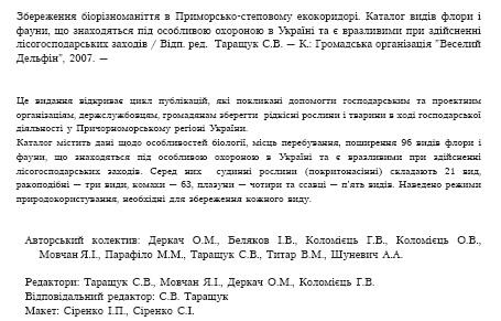 картинка: толстун_степной_копия.jpg