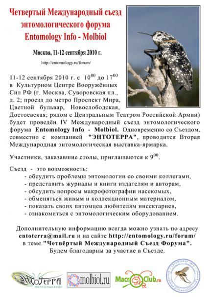 4_s_ezd_foruma_NEW_final.jpg - кликните, чтобы открыть увеличенную картинку