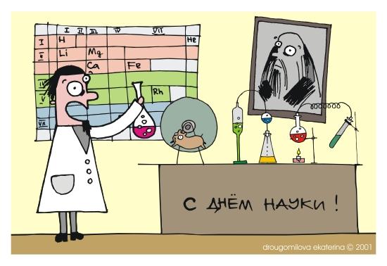 рисунки с днём науки