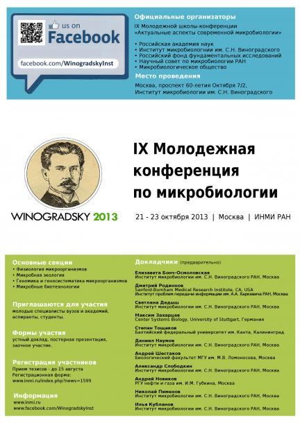 Winogradsky2013_Announcement_page_001_1_.jpg - Attached Image (Click thumbnail to expand)