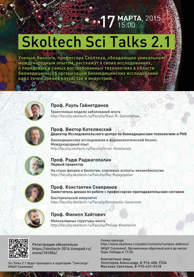 картинка: Skoltech_SciTalks_2.1____________________.jpeg