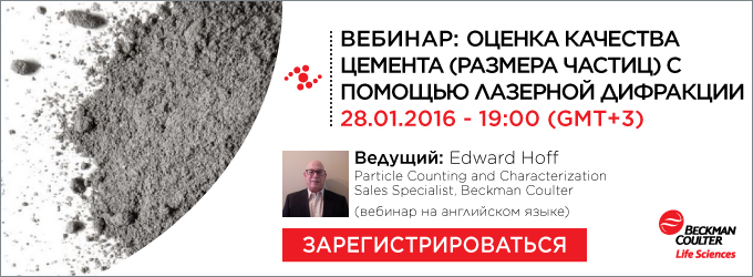 картинка: Cement_LS13320_webinar_2016.10.12_680x250.jpg