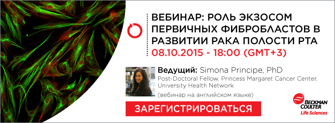 картинка: Oral_cancer_webinar_2015.10.08_680x250.jpg