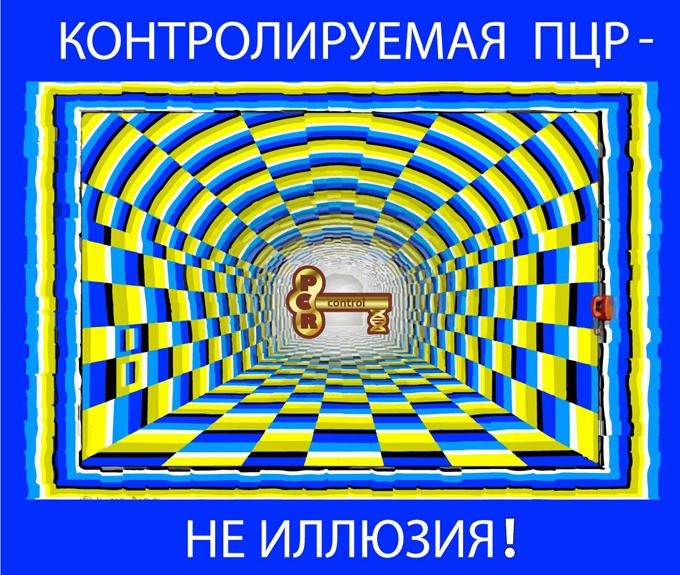 картинка: pcr_control_biopharmexpert_key_to_control_pcr_sm.jpg