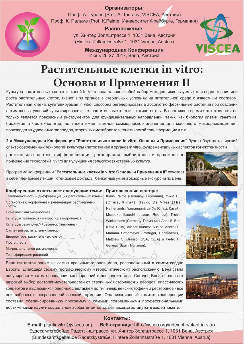 PCIV_II__2017_Posters_Rus.jpg - кликните, чтобы открыть увеличенную картинку