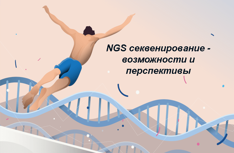 картинка: NGS_seminar.png