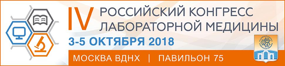 картинка: congress_2017_970x225px______1_.jpg