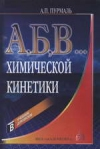 картинка: A_B_V_himicheskoij_kinetiki.jpg