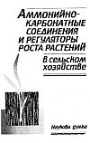 картинка: Ammoniijno-karbonatnye_soedinenija_v_selskom_hozjaijstve.jpg