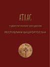 картинка: Atlas_turisticheskih_resursov_Respubliki_Bashkortostan.jpg