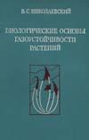 картинка: Biologicheskie_osnovy_gazoustoijchivosti_rasteniij.jpg