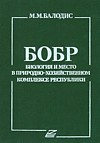 картинка: Bobr_Biologija_i_mesto_v_prirodno-hozjaijstvennom_komplekse_respubliki.jpg