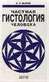 картинка: Chastnaja_gistologija_cheloveka_kratkiij_obzornyij_kurs_ed2.jpg