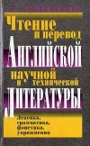 картинка: Chtenie_i_perevod_angliijskoij_nauchnoij_i_tehnicheskoij_literatury.jpg