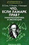 картинка: Chto_esli_Lamark_prav_Immunogenetika_i_evoljucija.jpg