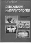 картинка: Dentalnaja_implantologija_Osnovy_teorii_i_praktiki.jpg