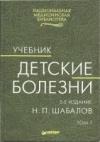 картинка: Detskie_bolezni_v_2h_tomah_ed5_v1.jpg