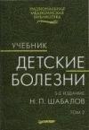 картинка: Detskie_bolezni_v_2h_tomah_ed5_v2.jpg