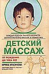 картинка: Detskiij_massazh_ed2.jpg