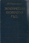 картинка: Ekologicheskaja_fiziologija_ryb_v1.jpg