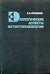 картинка: Ekologicheskie_aspekty_ihtiotoksikologii.jpg