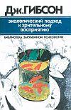 картинка: Ekologicheskiij_podhod_k_zritelnomu_vosprijatiju.jpg