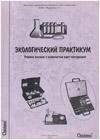 картинка: Ekologicheskiij_praktikum_Uchebnoe_posobie_s_komplektom_kart-instrukciij.jpg
