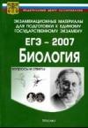 картинка: Ekzamenacionnye_materialy.jpg