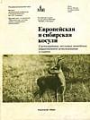 http://molbiol.ru/forums/uploads/lit/Evropeijskaja_i_sibirskaja_kosuli.jpg