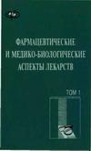 картинка: FARMACEVTIChESKIE_I_MEDIKO-BIOLOGIChESKIE_ASPEKTY_LEKARSTV.jpg