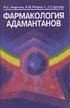 картинка: Farmakologija_adamantanov.jpg