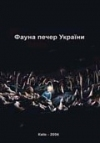 картинка: Fauna_pecher_Ukra_ni.jpg