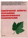 картинка: Geneticheskie_aspekty_sohranenija_biologicheskogo_raznoobrazija.jpg