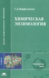 картинка: Himicheskaja_enzimologija.jpg