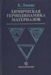 картинка: Himicheskaja_termodinamika_materialov.jpg