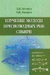 картинка: Izuchenie_molodi_presnovodnyh_ryb_Sibiri.jpg