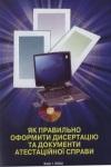 картинка: Jak_pravilno_oformiti_disertac_ju_ta_dokumenti_atestac_ijno_spravi.jpg