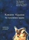 картинка: Kazhani_Ukra_ni_ta_sum_zhnih_kra_n_ker_vnictvo_dlja_polovih_dosl_dzhen.jpg