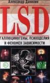 картинка: LSD_Galjucinogeny_i_fenomen_zavisimosti.jpg
