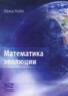 картинка: Matematika_evoljucii_ed3.jpg
