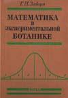 картинка: Matematika_v_eksperimentalnoij_botanike.jpg