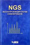 картинка: NGS_vysokoproizvoditelnoe_sekvenirovanie_ed2.jpg