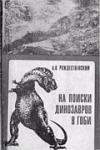 картинка: Na_poiski_dinozavrov_v_Gobi_ed3.jpg