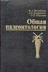 картинка: Obschaja_paleontologija.jpg
