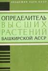 http://molbiol.ru/forums/uploads/lit/Opredelitel_vysshih_rasteniij_Bashkirskoij_ASSR_v1.jpg