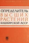 http://molbiol.ru/forums/uploads/lit/Opredelitel_vysshih_rasteniij_Bashkirskoij_ASSR_v2.jpg