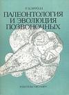 картинка: Paleontologija_i_evoljucija_pozvonochnyh_v1.jpg