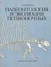 картинка: Paleontologija_i_evoljucija_pozvonochnyh_v2.jpg